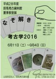 20160613181938-0001