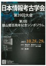 20171011181430-0001