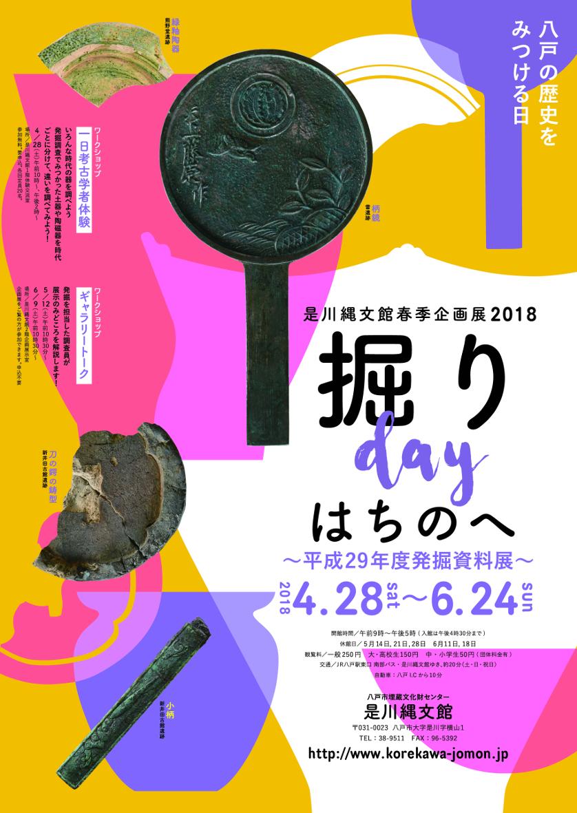 H30是川縄文館秋季企画展ポスター