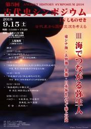 a4_chirashi_tate [第5回シンポ]ポスターB2①
